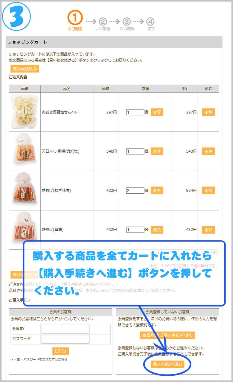 久喜,高砂製菓,ネットショップ利用方法,商品決定