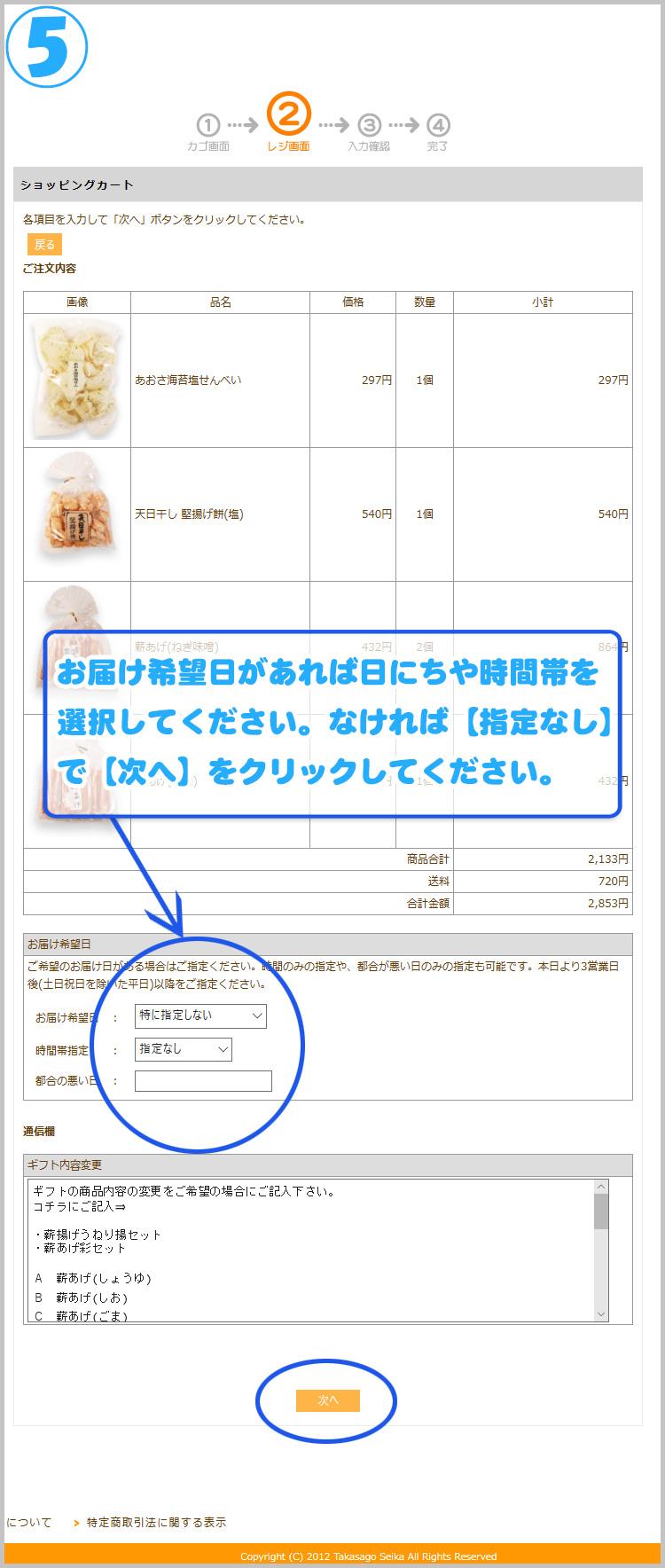 久喜,高砂製菓,ネットショップ利用方法,お届け希望日