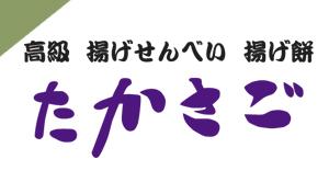 揚げ煎餅専門店 1986年創業の「揚げせんべい」「揚げ餅」の専門メーカー高砂製菓が手がけるオリジナル揚げせんべいブランド